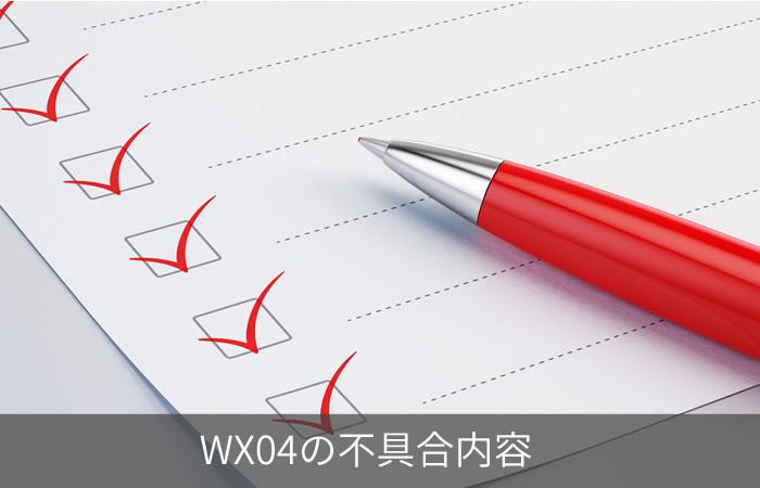 WX04の不具合内容