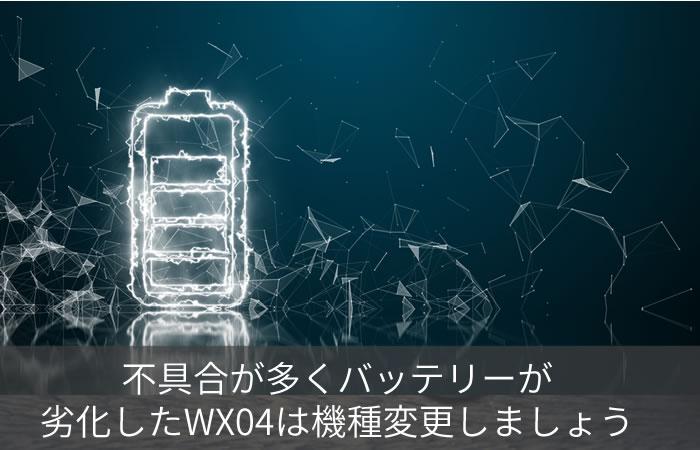 不具合が多くバッテリーが劣化したWX04は機種変更しましょう