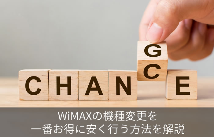 WiMAXの機種変更を一番お得に安く行う方法を解説