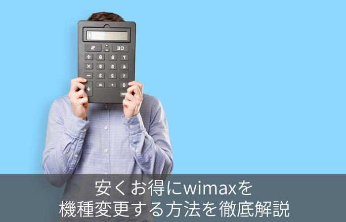 安くお得にwimaxを機種変更する方法を徹底解説