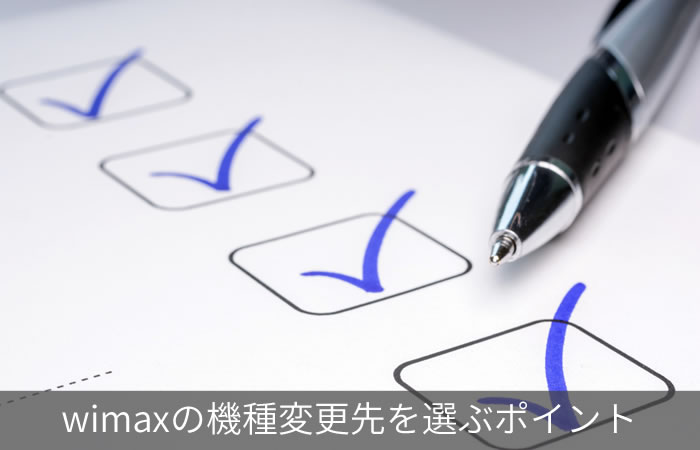 wimaxの機種変更先を選ぶポイント