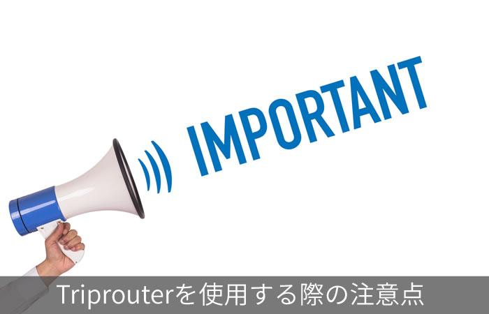 Triprouterを使用する際の注意点