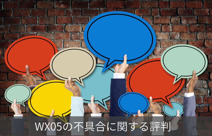 WX05の不具合に関する評判