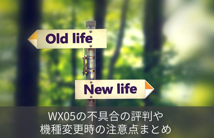 WX05の不具合の評判や・機種変更時の注意点まとめ