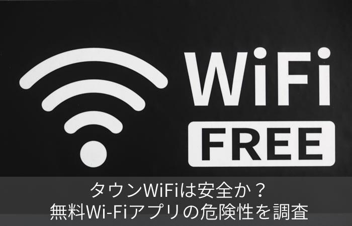 タウンWiFiは安全か?無料Wi-Fiアプリの危険性を調査
