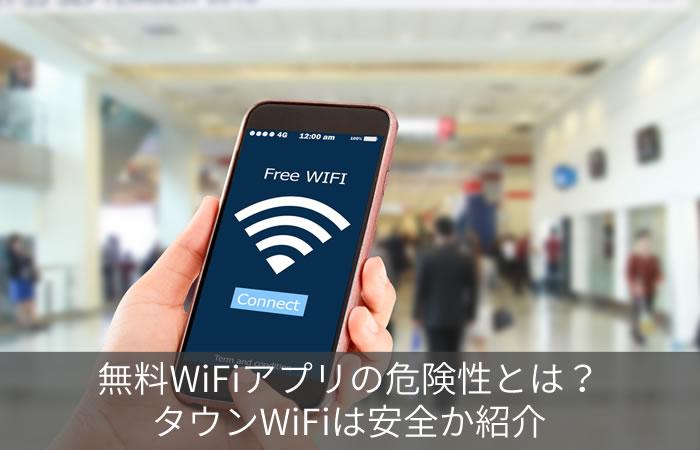 無料WiFiアプリの危険性とは?タウンWiFiは安全か紹介
