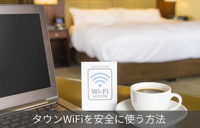 タウンWiFiを安全に使う方法