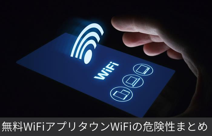 無料WiFiアプリタウンWiFiの危険性まとめ