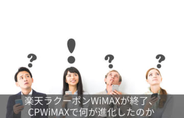 楽天ラクーポンWiMAXが終了、CPWiMAXで何が進化したのか