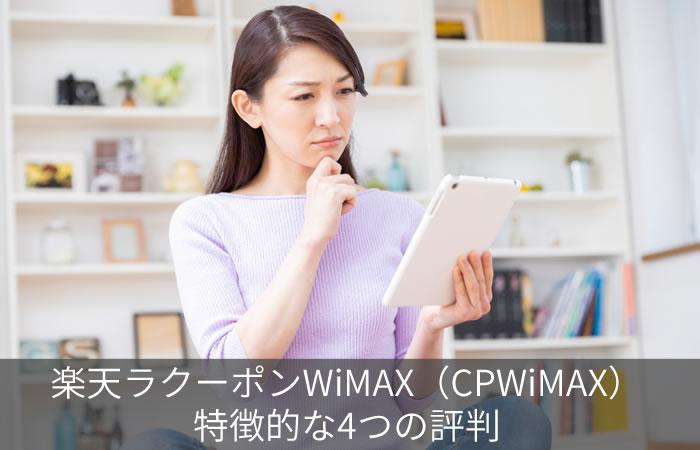 楽天ラクーポンWiMAX(CPWiMAX)特徴的な4つの評判