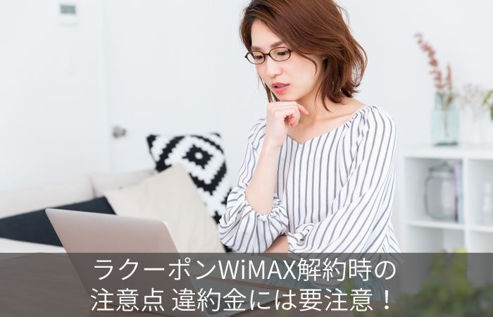 ラクーポンWiMAX解約時の注意点 違約金には要注意!