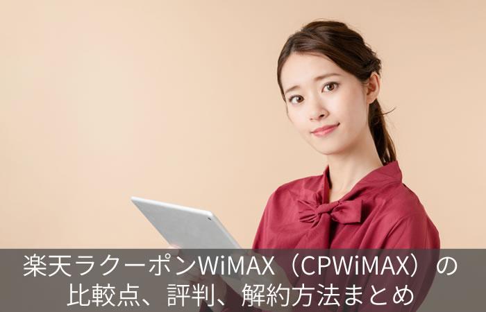 楽天ラクーポンWiMAX(CPWiMAX)の比較点、評判、解約方法まとめ
