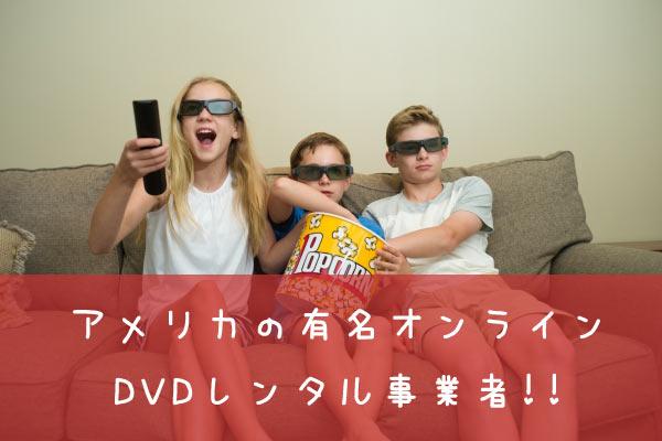 アメリカの有名オンライン DVDレンタル事業者!!