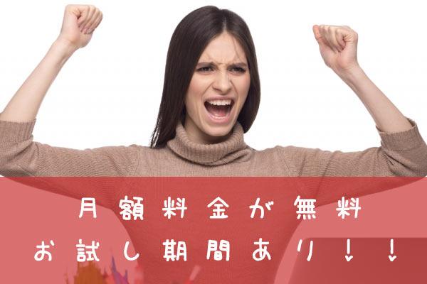 月額料金が無料 お試し期間あり!!
