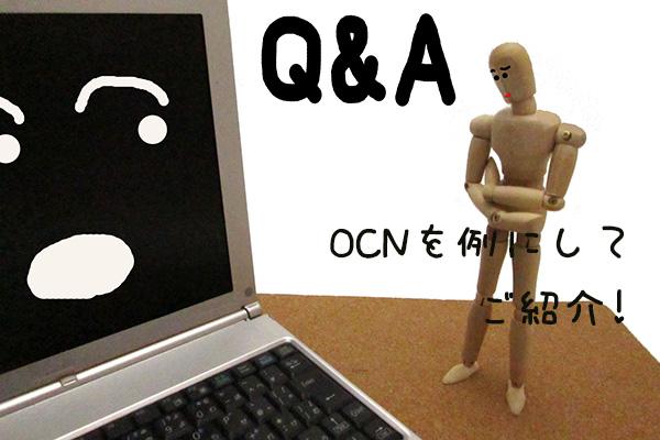 OCNを例にしてご紹介!