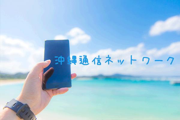 沖縄通信ネットワーク