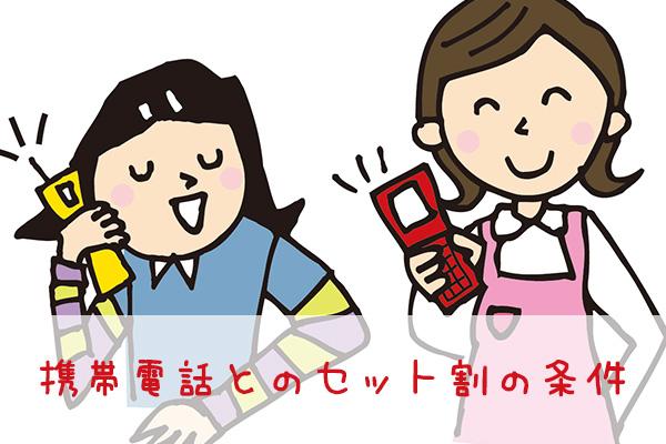 携帯電話とのセット割の条件