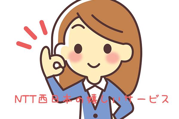 NTT西日本の嬉しいサービス