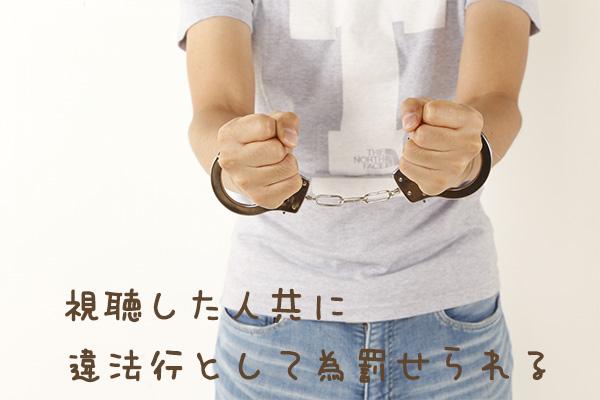視聴した人共に違法行として為罰せられる