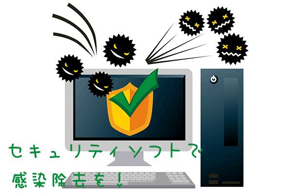 セキュリティソフトで感染除去を!