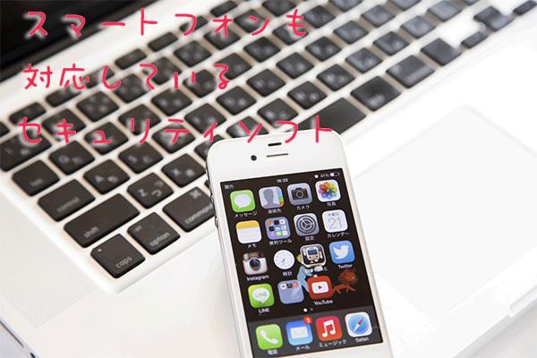 スマートフォンも対応しているセキュリティソフト