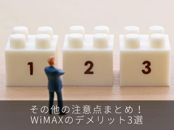 その他の注意点まとめ!WiMAXのデメリット3選
