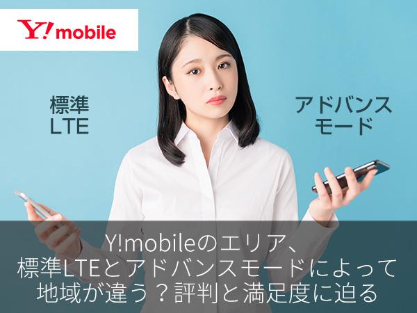 Y!mobileのエリア、標準LTEとアドバンスモードによって地域が違う?評判と満足度に迫る