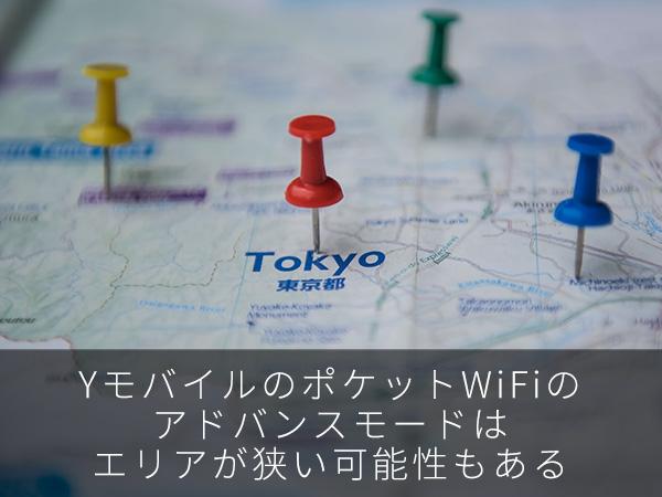 YモバイルのポケットWiFiのアドバンスモードはエリアが狭い可能性もある