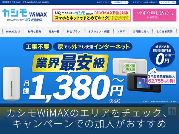 カシモWiMAXのエリアをチェック、キャンペーンでの加入がおすすめ