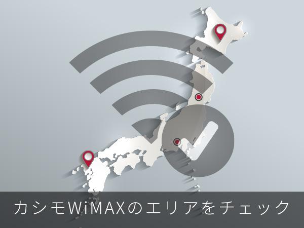 カシモWiMAXのエリアをチェック
