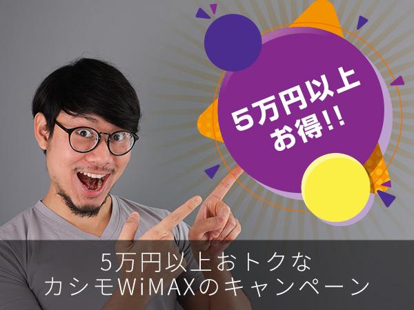 5万円以上おトクなカシモWiMAXのキャンペーン