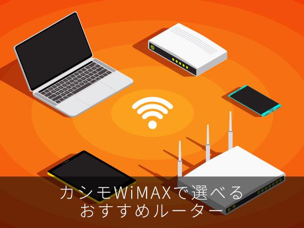 カシモWiMAXで選べるおすすめルーター