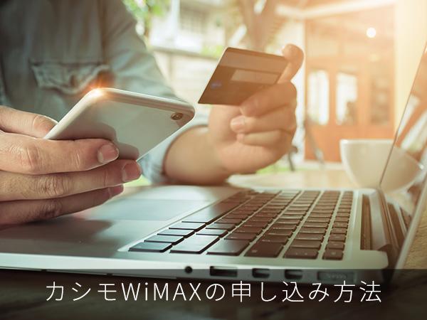カシモWiMAXの申し込み方法
