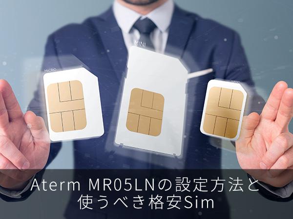 Aterm MR05LNの設定方法と使うべき格安Sim