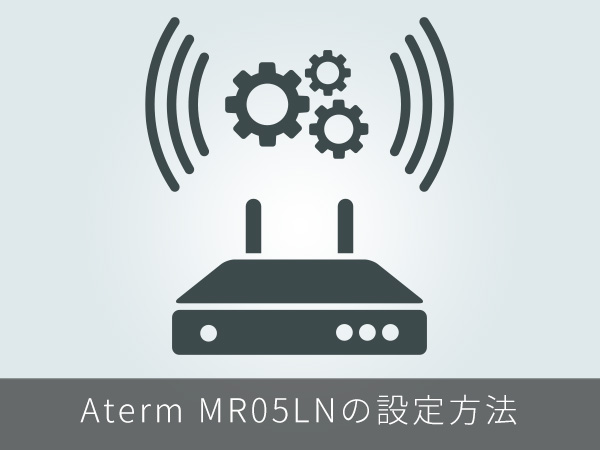 Aterm MR05LNの設定方法