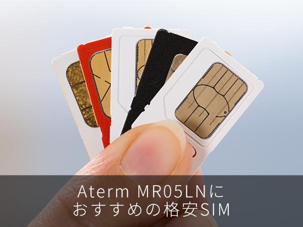 Aterm MR05LNにおすすめの格安SIM