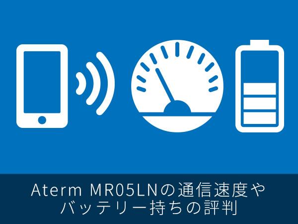 Aterm MR05LNの通信速度やバッテリー持ちの評判