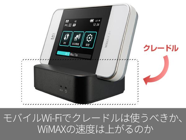 モバイルWi-Fiでクレードルは使うべきか、WiMAXの速度は上がるのか