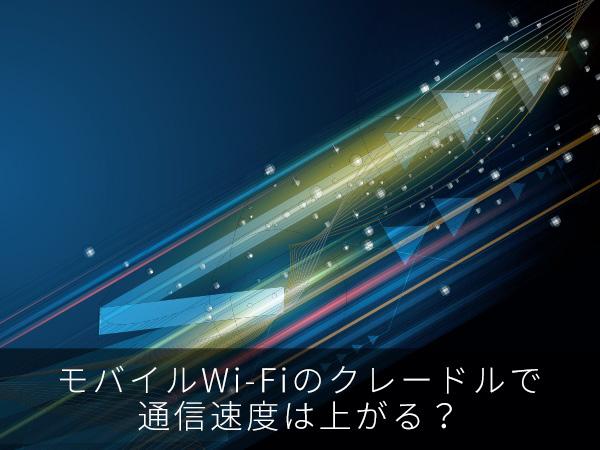 モバイルWi-Fiのクレードルで通信速度は上がる?