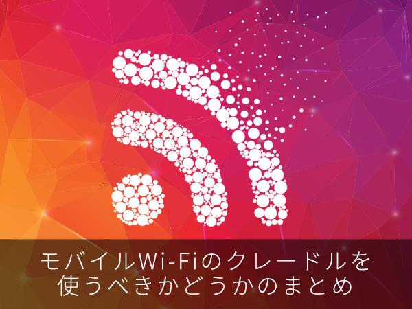 モバイルWi-Fiのクレードルを使うべきかどうかのまとめ