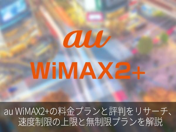 au WiMAX2+の料金プランと評判をリサーチ、速度制限の上限と無制限プランを解説