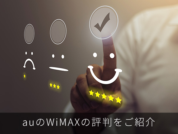 auのWiMAXの評判をご紹介