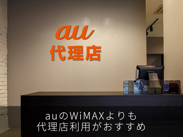 auのWiMAXよりも代理店利用がおすすめ