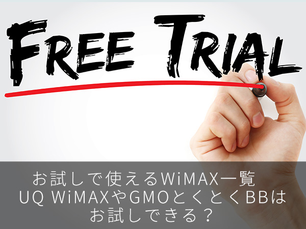 お試しで使えるWiMAX一覧 UQ WiMAXやGMOとくとくBBはお試しできる?
