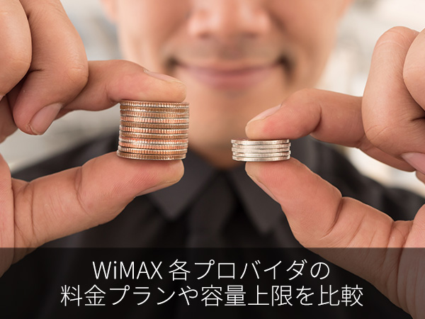 WiMAX 各プロバイダの料金プランや容量上限を比較