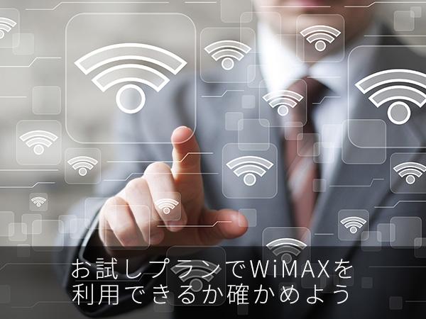 お試しプランでWiMAXを利用できるか確かめよう