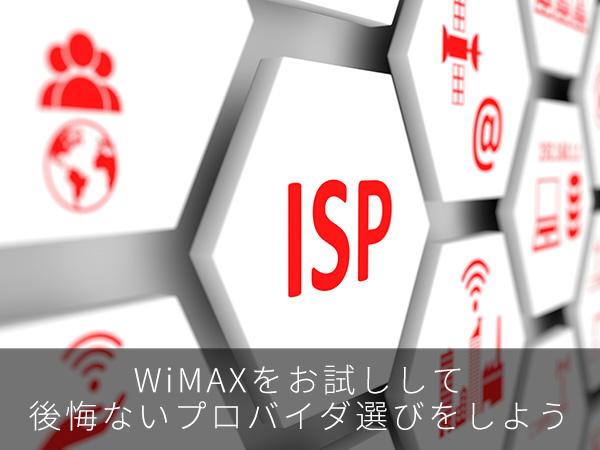 WiMAXをお試しして後悔ないプロバイダ選びをしよう