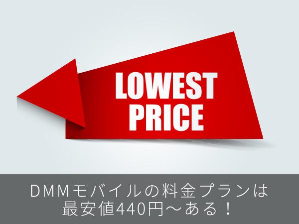 DMMモバイルの料金プランは最安値440円〜ある!