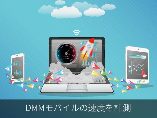 DMMモバイルの速度を計測