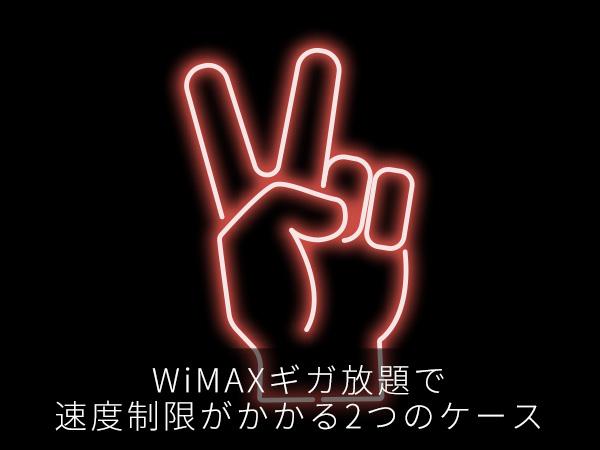 WiMAXギガ放題で速度制限がかかる2つのケース